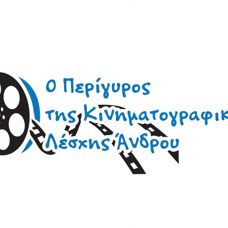 Αρχική Γραφίστας Σπύρος Ηλιόπουλος