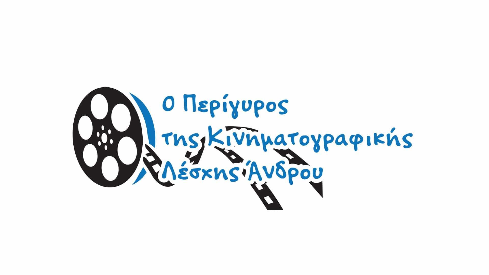 Ο Περίγυρος Κινηματογραφικής Λέσχης Άνδρου